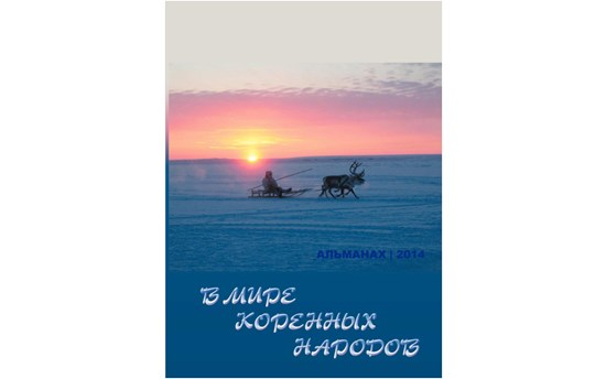 Indigenous publication (Rus)
